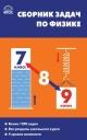 Физика 7-9 кл. Сборник задач